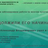 Два месяца неодиночества, или Почём курс Александра Величко