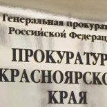 Разъярённый парень разбил стёкла в прокуратуре Красноярского края