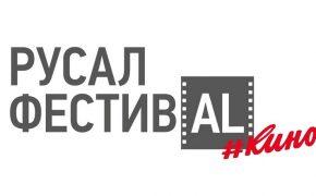 «РУСАЛ ФестивAL #Кино»: театр на большом экране