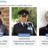 «Народный участковый-2017». Тайшетцы голосуют за Андрея Лущика!