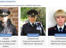 Тайшетский полицейский занял второе место в конкурсе «Народный участковый»