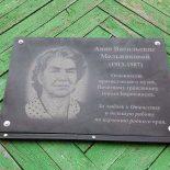 В Бирюсинске открыли мемориальную доску памяти Анны Мельниковой