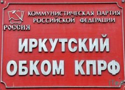 Новый скандал в КПРФ. Иркутский райком партии потребовал отстранить Левченко от партийной должности
