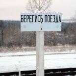В Чунском районе большегруз повредил контактную сеть на железной дороге