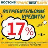 АО «ВостСибтранскомбанк» продолжает акцию в честь дня рождения Банка!