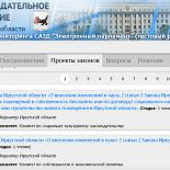 В Законодательном собрании Иркутской области начал работать «Электронный парламент»