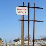 Ещё одну ледовую переправу закрыли в Тайшетском районе