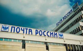 «Почта России» даст работу уволенным сотрудникам Сбербанка