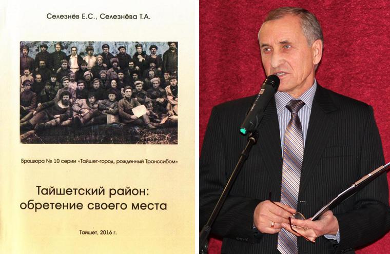 В Тайшете пройдёт презентация 10-й брошюры историков Селезнёвых